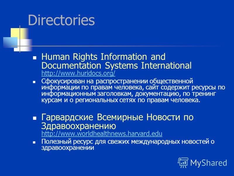Directories Human Rights Information and Documentation Systems International http://www.huridocs.org/ http://www.huridocs.org/ Сфокусирован на распространении общественной информации по правам человека, сайт содержит ресурсы по информационным заголов