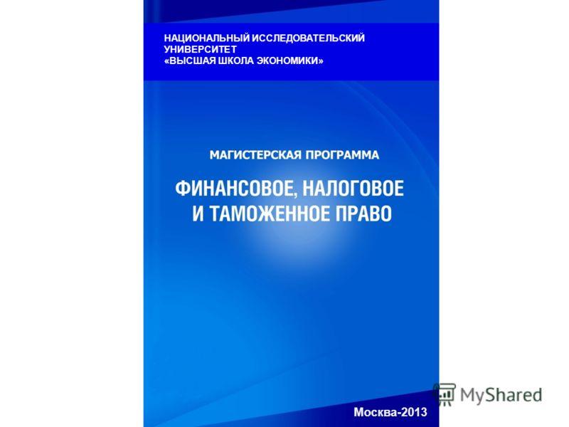 Москва-2013 НАЦИОНАЛЬНЫЙ ИССЛЕДОВАТЕЛЬСКИЙ УНИВЕРСИТЕТ «ВЫСШАЯ ШКОЛА ЭКОНОМИКИ»