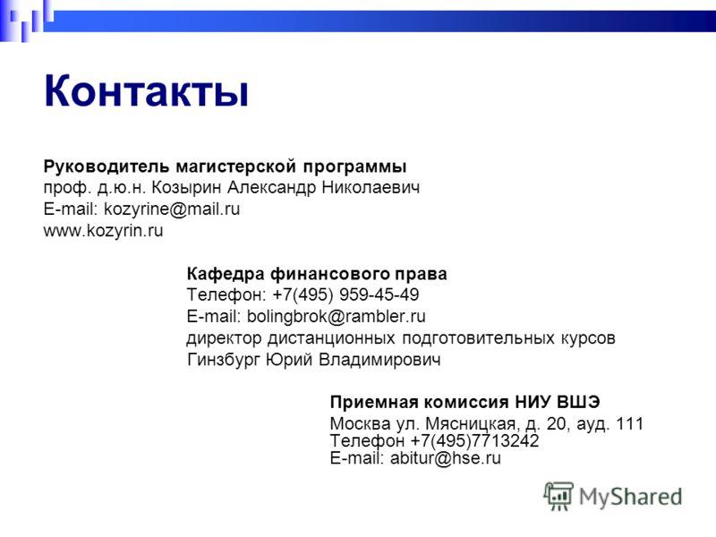 Козырин Александр Николаевич E