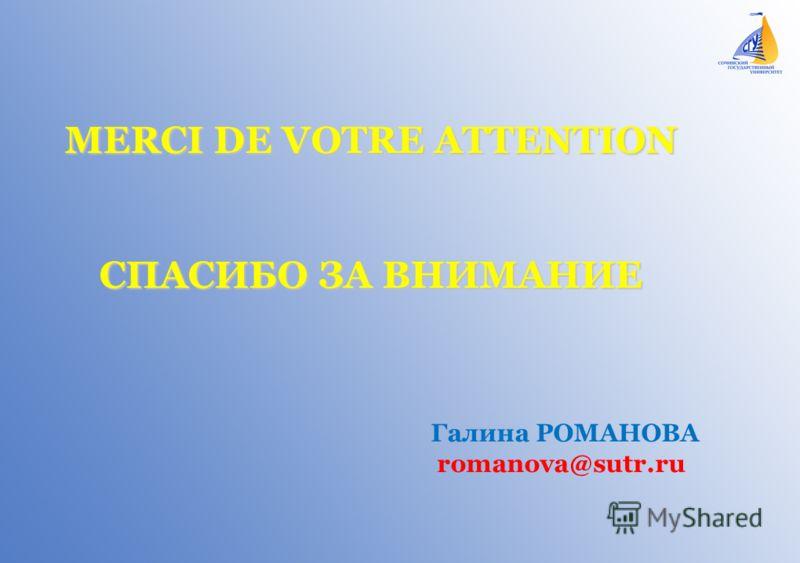 MERCI DE VOTRE ATTENTION СПАСИБО ЗА ВНИМАНИЕ Галина РОМАНОВА romanova@sutr.ru