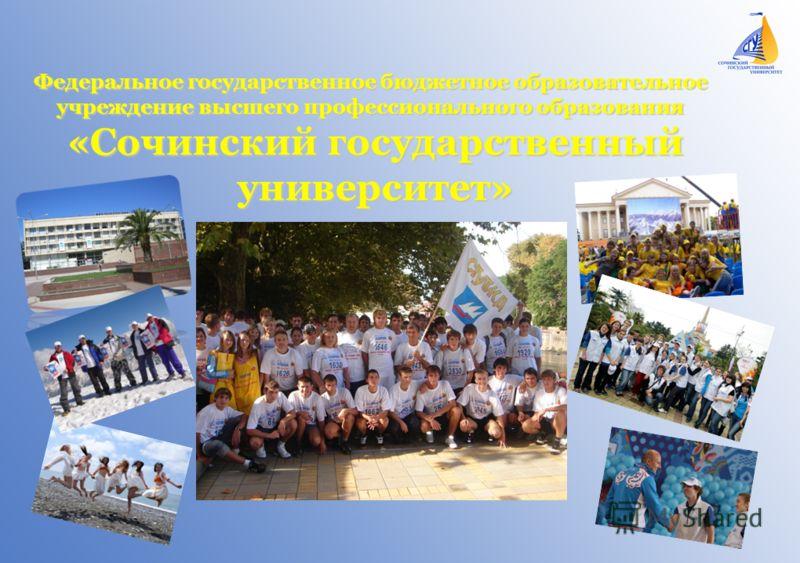 Федеральное государственное бюджетное образовательное учреждение высшего профессионального образования «Сочинский государственный университет»