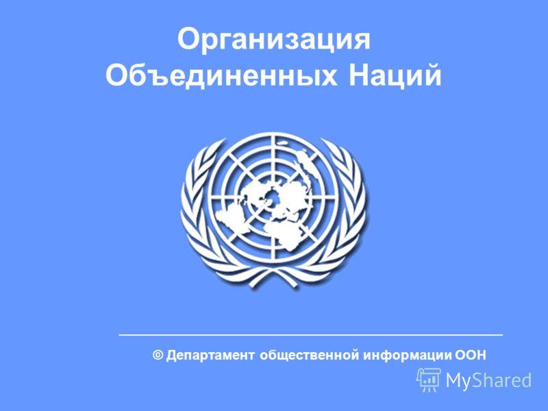 Организация Объединенных Наций © Департамент общественной информации ООН