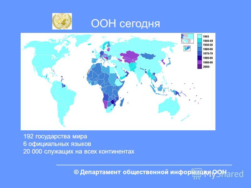 © Департамент общественной информации ООН ООН сегодня 192 государства мира 6 официальных языков 20 000 служащих на всех континентах