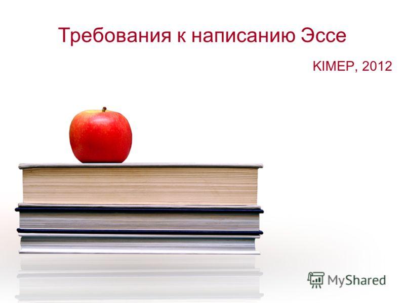 Требования к написанию Эссе KIMEP, 2012