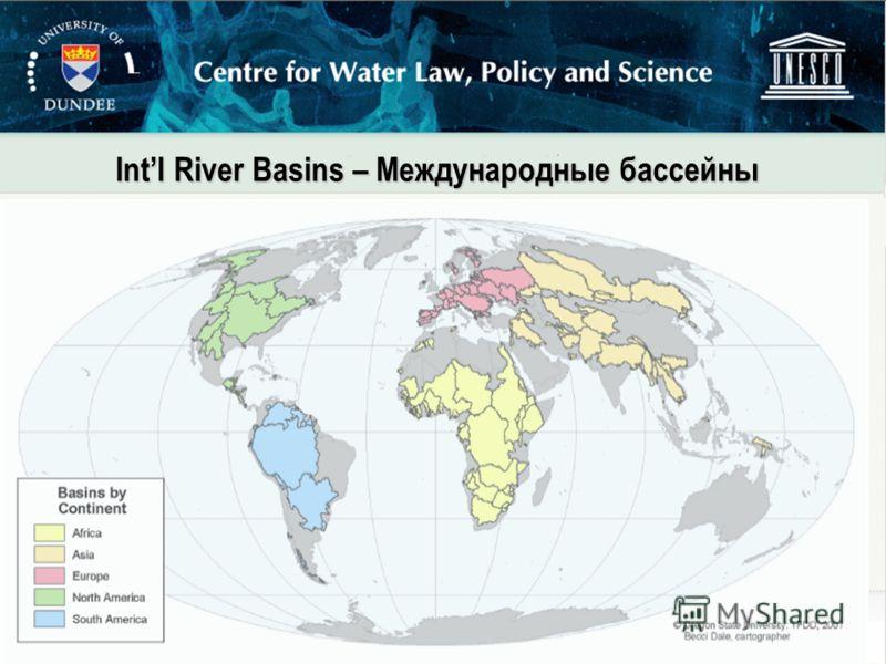 Intl River Basins – Международные бассейны