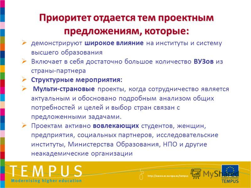 Приоритет отдается тем проектным предложениям, которые: демонстрируют широкое влияние на институты и систему высшего образования Включает в себя достаточно большое количество ВУЗов из страны-партнера Структурные мероприятия: Мульти-страновые проекты,