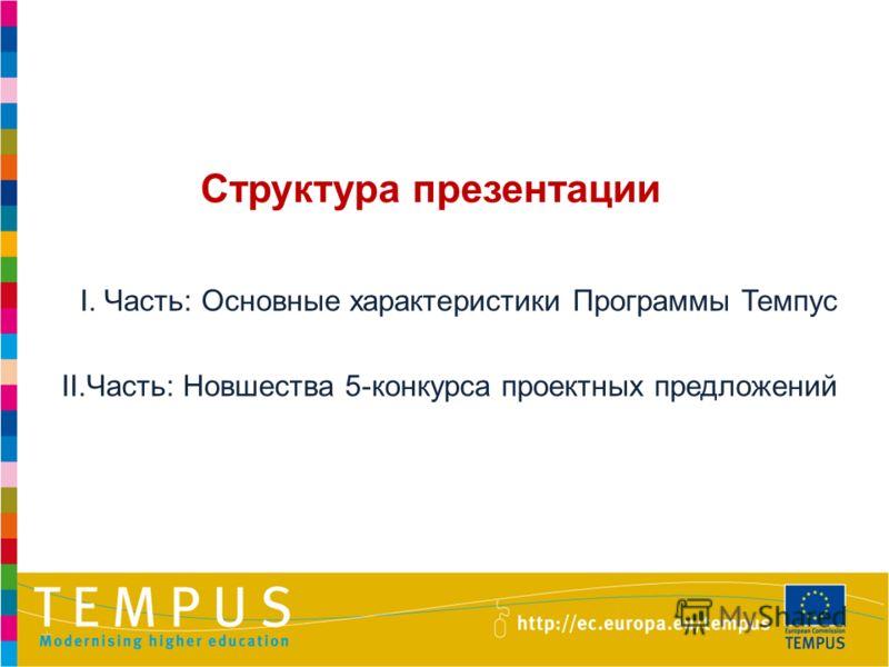 Структура презентации I. Часть: Основные характеристики Программы Темпус II.Часть: Новшества 5-конкурса проектных предложений