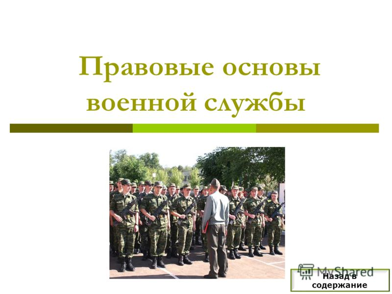 Правовые основы военной службы Назад в содержание