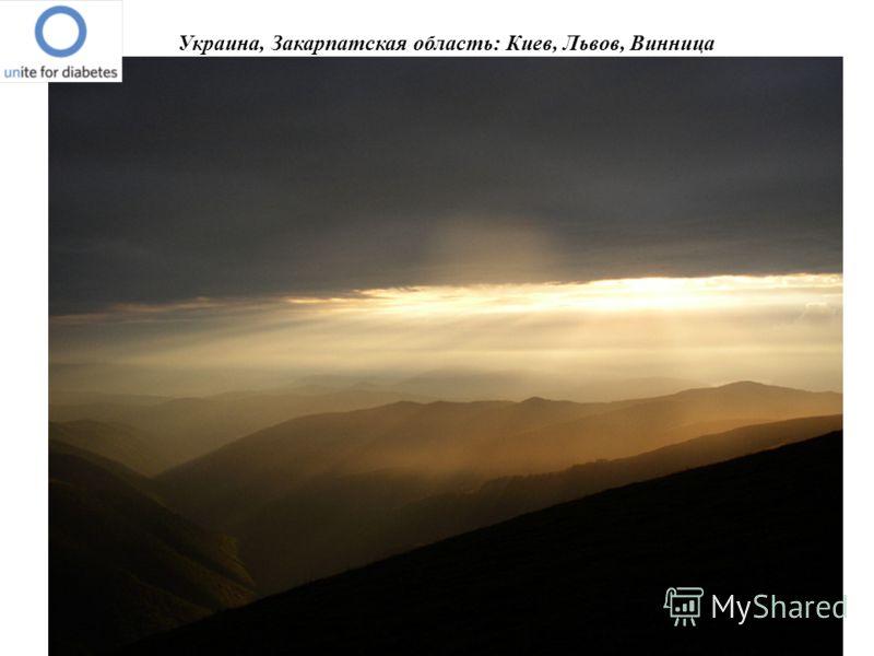 Украина, Закарпатская область: Киев, Львов, Винница