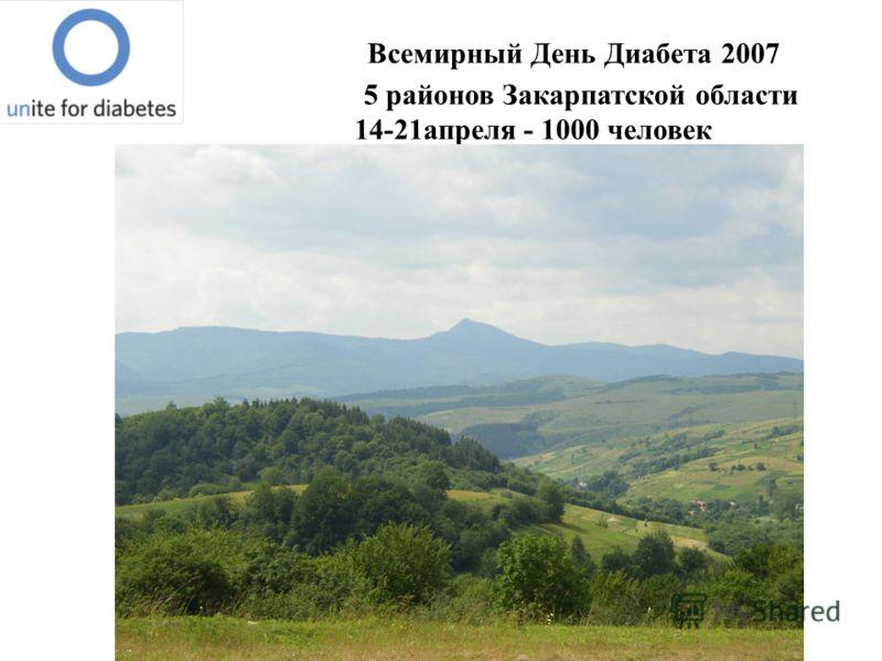 Всемирный День Диабета 2007 5 районов Закарпатской области 14-21апреля - 1000 человек