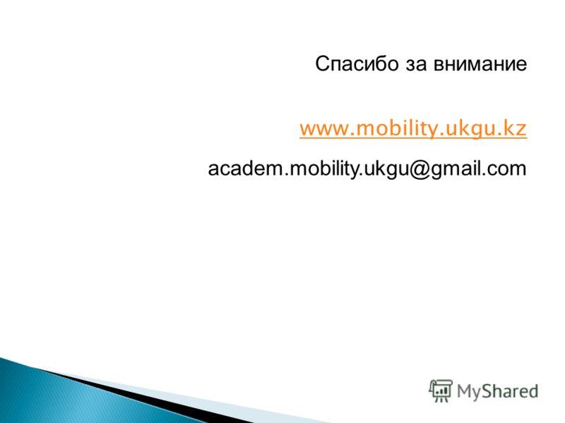 Спасибо за внимание www.mobility.ukgu.kz academ.mobility.ukgu@gmail.com