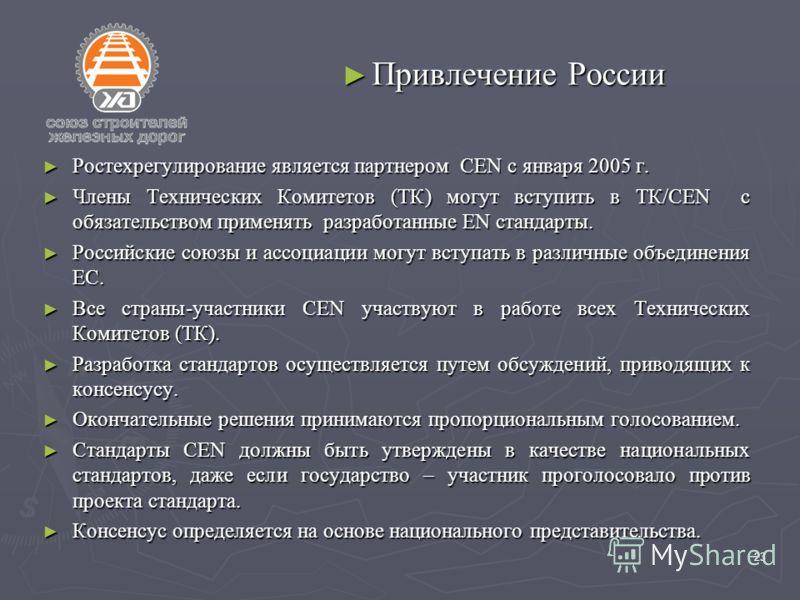 23 Привлечение России Привлечение России Ростехрегулирование является партнером СЕN с января 2005 г. Члены Технических Комитетов (ТК) могут вступить в ТК/СЕN с обязательством применять разработанные EN стандарты. Российские союзы и ассоциации могут в