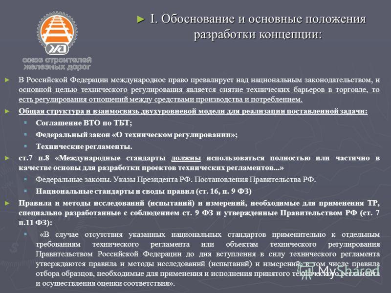 9 В Российской Федерации международное право превалирует над национальным законодательством, и основной целью технического регулирования является снятие технических барьеров в торговле, то есть регулирования отношений между средствами производства и