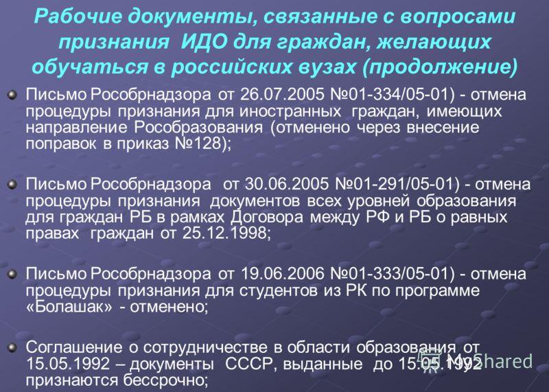 Рабочие документы, связанные с вопросами признания ИДО для граждан, желающих обучаться в российских вузах (продолжение) Письмо Рособрнадзора от 26.07.2005 01-334/05-01) - отмена процедуры признания для иностранных граждан, имеющих направление Рособра