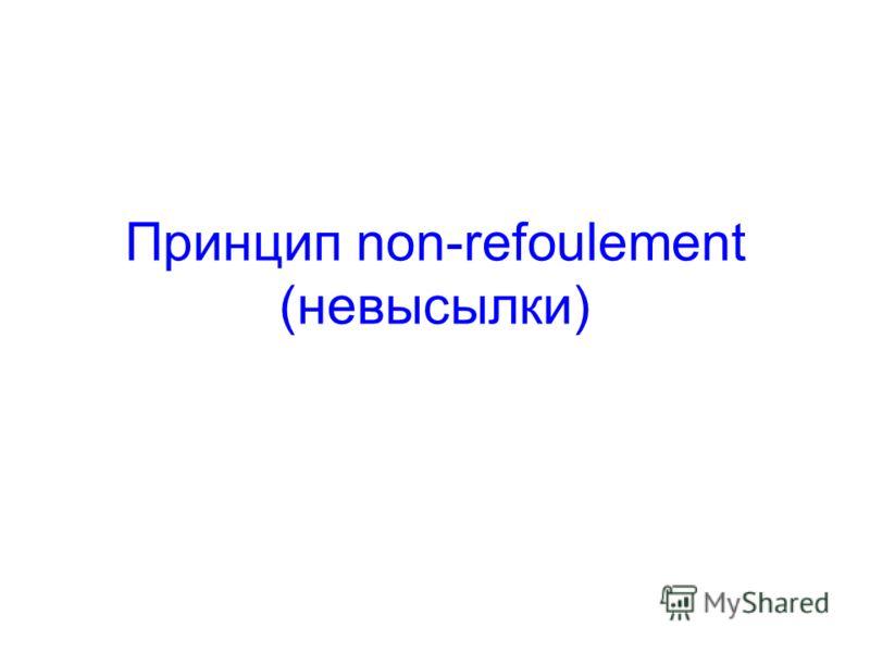 Принцип non-refoulement (невысылки)