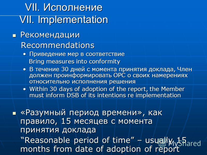 VII. Исполнение VII. Implementation Рекомендации Рекомендации Recommendations Recommendations Приведение мер в соответствиеПриведение мер в соответствие Bring measures into conformity Bring measures into conformity В течение 30 дней с момента приняти