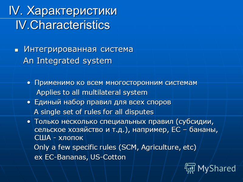 IV. Характеристики IV.Characteristics Интегрированная система Интегрированная система An Integrated system An Integrated system Применимо ко всем многосторонним системамПрименимо ко всем многосторонним системам Applies to all multilateral system Appl