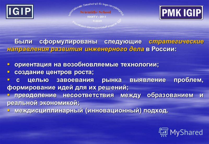 Были сформулированы следующие стратегические направления развития инженерного дела в России: ориентация на возобновляемые технологии; ориентация на возобновляемые технологии; создание центров роста; создание центров роста; с целью завоевания рынка вы