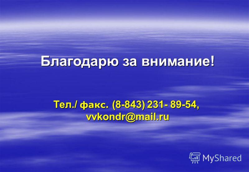 Благодарю за внимание! Тел./ факс. (8-843)231- 89-54, Тел./ факс. (8-843) 231- 89-54,vvkondr@mail.ru