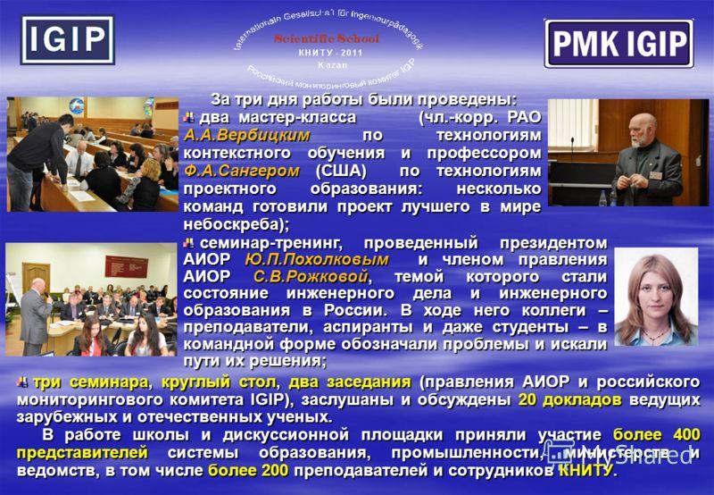 три семинара, круглый стол, два заседания (правления АИОР и российского мониторингового комитета IGIP), заслушаны и обсуждены 20 докладов ведущих зарубежных и отечественных ученых. три семинара, круглый стол, два заседания (правления АИОР и российско