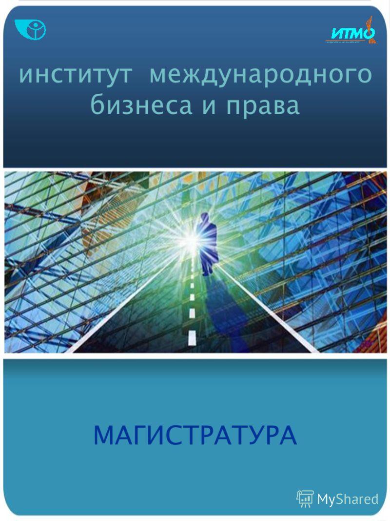 МАГИСТРАТУРА институт международного бизнеса и права