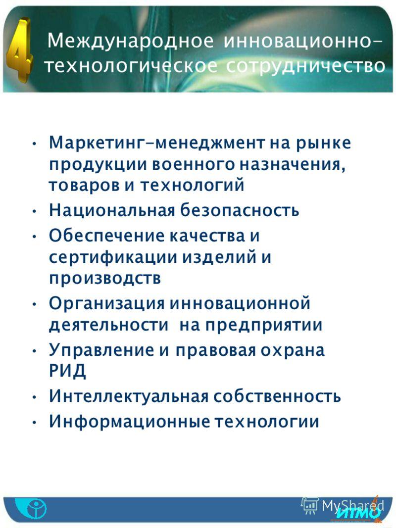 Маркетинг-менеджмент на рынке продукции военного назначения, товаров и технологий Национальная безопасность Обеспечение качества и сертификации изделий и производств Организация инновационной деятельности на предприятии Управление и правовая охрана Р