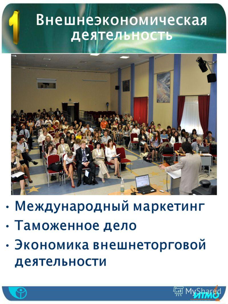 Международный маркетинг Таможенное дело Экономика внешнеторговой деятельности Внешнеэкономическая деятельность