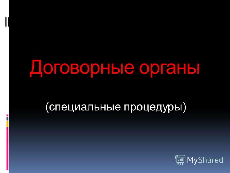 Договорные органы (специальные процедуры)