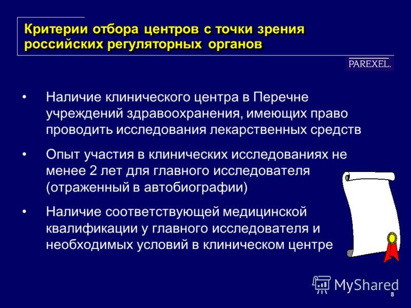 8 Критерии отбора центров с точки зрения российских регуляторных органов Наличие клинического центра в Перечне учреждений здравоохранения, имеющих право проводить исследования лекарственных средств Опыт участия в клинических исследованиях не менее 2