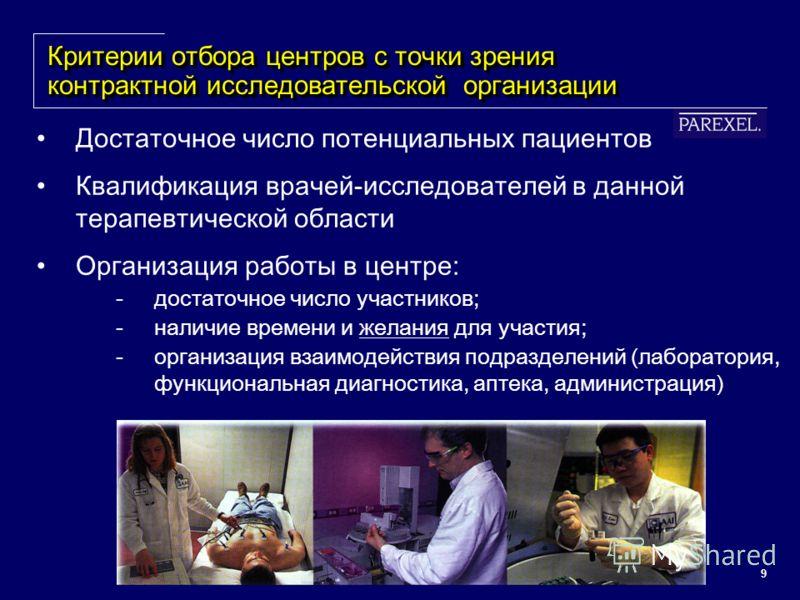 9 Критерии отбора центров с точки зрения контрактной исследовательской организации Достаточное число потенциальных пациентов Квалификация врачей-исследователей в данной терапевтической области Организация работы в центре: -достаточное число участнико