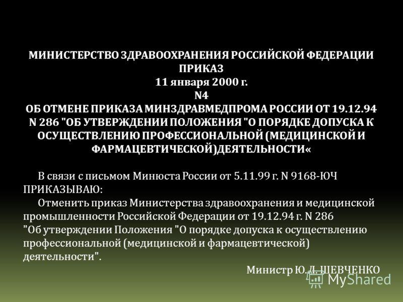 МИНИСТЕРСТВО ЗДРАВООХРАНЕНИЯ РОССИЙСКОЙ ФЕДЕРАЦИИ ПРИКАЗ 11 января 2000 г. N4 ОБ ОТМЕНЕ ПРИКАЗА МИНЗДРАВМЕДПРОМА РОССИИ ОТ 19.12.94 N 286