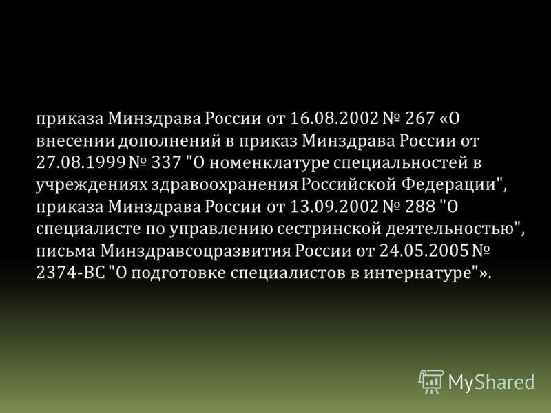 приказа Минздрава России от 16.08.2002 267 «О внесении дополнений в приказ Минздрава России от 27.08.1999 337
