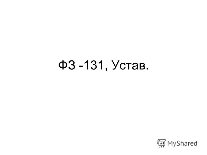 ФЗ -131, Устав.