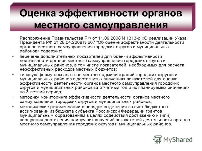 Распоряжение Правительства РФ от 11.09.2008 N 1313-р «О реализации Указа Президента РФ от 28.04.2008 N 607