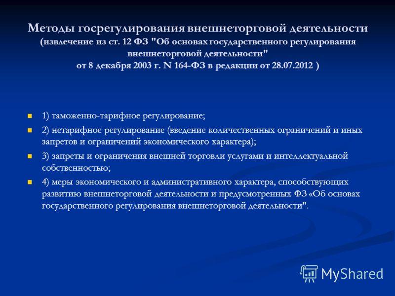 Методы госрегулирования внешнеторговой деятельности (извлечение из ст. 12 ФЗ