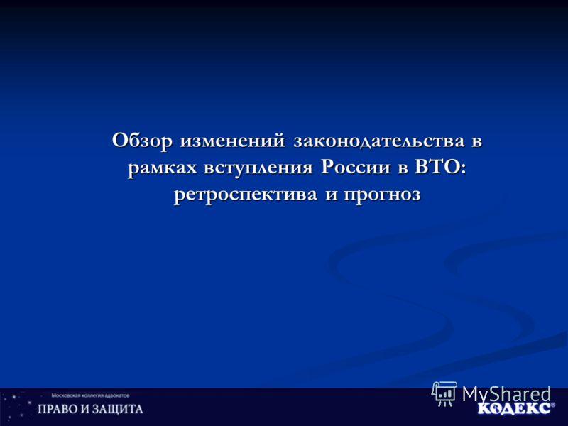 Обзор изменений законодательства в рамках вступления России в ВТО: ретроспектива и прогноз