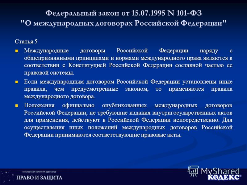 Федеральный закон от 15.07.1995 N 101-ФЗ