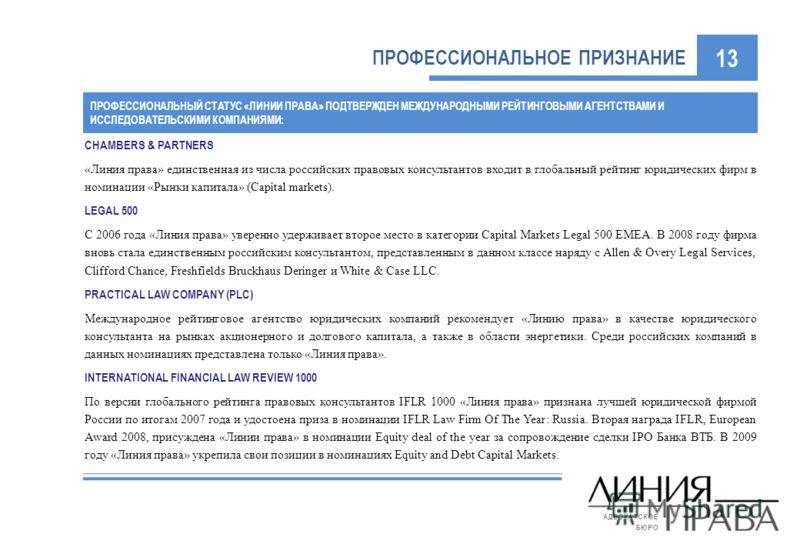 CHAMBERS & PARTNERS «Линия права» единственная из числа российских правовых консультантов входит в глобальный рейтинг юридических фирм в номинации «Рынки капитала» (Capital markets). LEGAL 500 С 2006 года «Линия права» уверенно удерживает второе мест