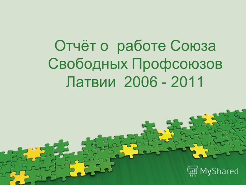 Отчёт о работе Союза Свободных Профсоюзов Латвии 2006 - 2011