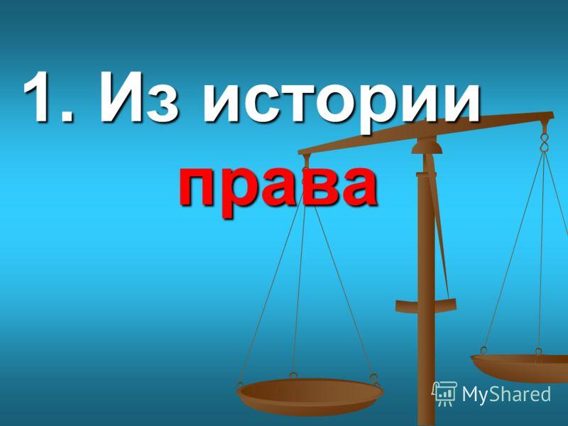 1. Из истории права