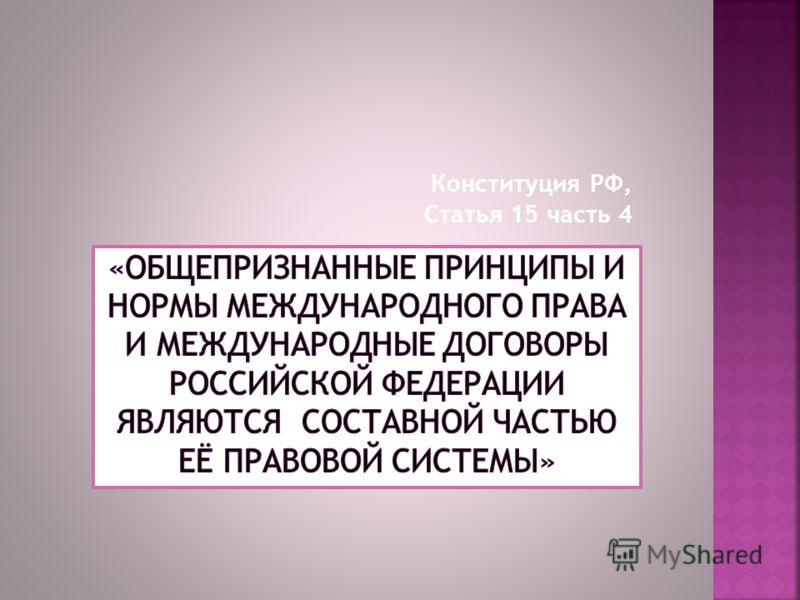 Конституция РФ, Статья 15 часть 4