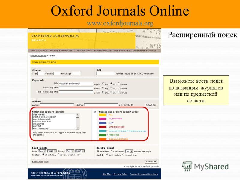 Вы можете вести поиск по названиям журналов или по предметной области Расширенный поиск Oxford Journals Online www.oxfordjournals.org