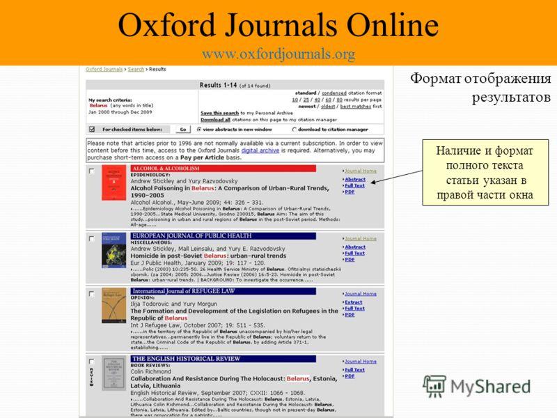Наличие и формат полного текста статьи указан в правой части окна Формат отображения результатов Oxford Journals Online www.oxfordjournals.org