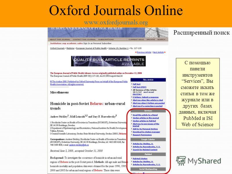 С помощью панели инструментов Services, Вы сможете искать статьи в том же журнале или в других базах данных, включая PubMed и ISI Web of Science Расширенный поиск Oxford Journals Online www.oxfordjournals.org