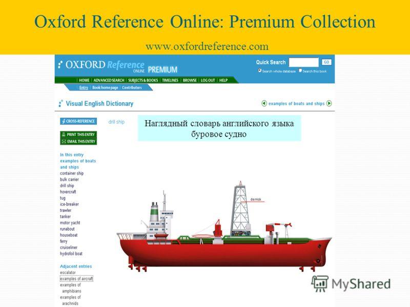 Наглядный словарь английского языка буровое судно Oxford Reference Online: Premium Collection www.oxfordreference.com