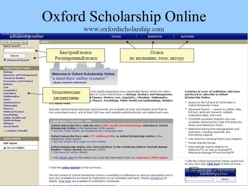 Тематические дисциплины Поиск по названию, теме, автору Быстрый поиск Расширенный поиск Oxford Scholarship Online www.oxfordscholarship.com