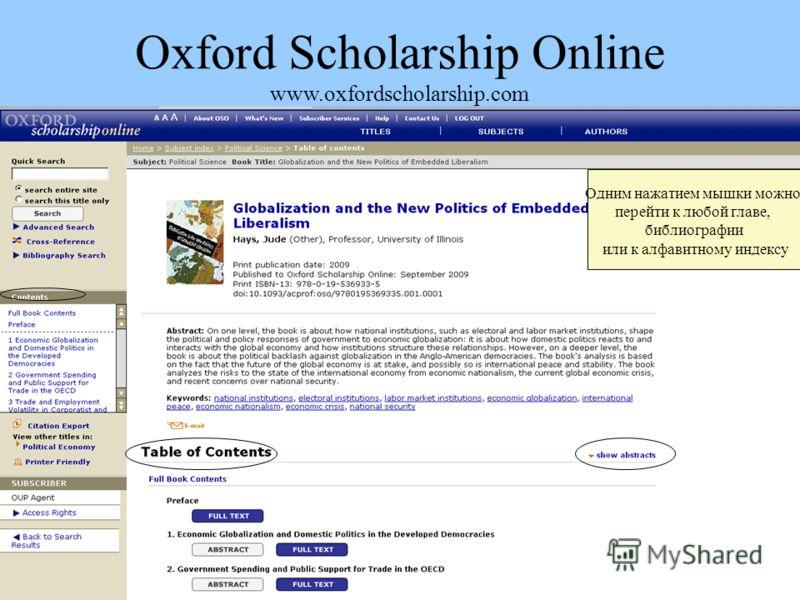 Одним нажатием мышки можно перейти к любой главе, библиографии или к алфавитному индексу Oxford Scholarship Online www.oxfordscholarship.com
