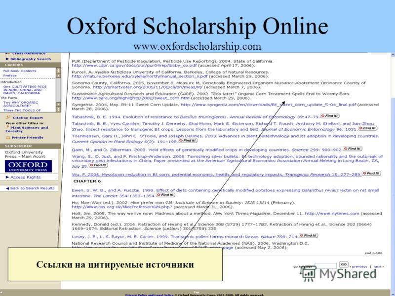 Ссылки на цитируемые источники Oxford Scholarship Online www.oxfordscholarship.com