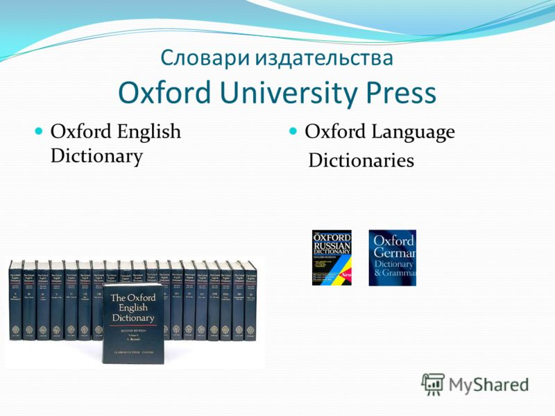 Oxford English Dictionary Oxford Language Dictionaries Словари издательства Oxford University Press