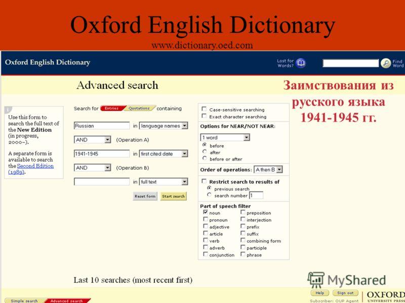 Заимствования из русского языка 1941-1945 гг. Oxford English Dictionary www.dictionary.oed.com